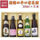 日本酒飲み比べセット300ml×5本お試しギフトセット化粧箱付き新潟銘酒王国