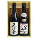 久保田 八海山 新潟 日本酒 飲み比べ セット 720ml×2本 久保田 千寿 + 八海山 特別本醸造