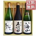 久保田 八海山 〆張鶴 日本酒 新潟 日本酒 飲み比べセット...
