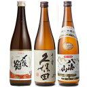 久保田 八海山 〆張鶴 日本酒 新潟 銘酒 飲み比べセット ...