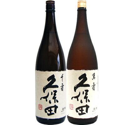 ギフト 久保田 千寿 吟醸 1.8L と久保田 萬寿(万寿) 純米大吟醸 1.8L日本酒 2本セット