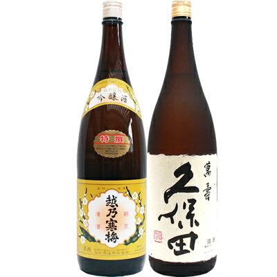 ギフト 越乃寒梅 特撰 1.8Lと久保田 萬寿(万寿) 純米大吟醸 1.8L日本酒 2本セット