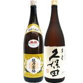 お中元 ギフト 越乃寒梅 無垢 純大米吟醸 1.8L と久保田 萬寿(万寿) 純米大吟醸 1.8L日本酒 2本セット