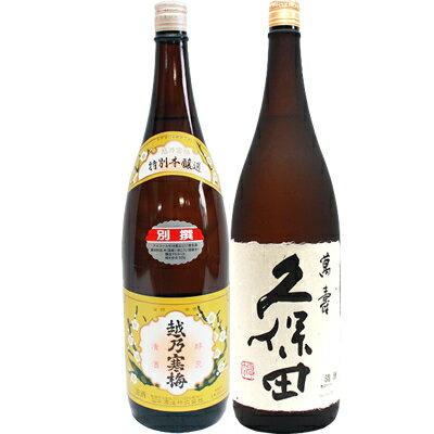 ギフト 越乃寒梅 別撰 吟醸 1.8L と久保田 萬寿(万寿) 純米大吟醸 1.8L日本酒 2本セット