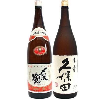 ギフト 〆張鶴 月 本醸造 1.8Lと久保田 萬寿(万寿) 純米大吟醸 1.8L日本酒 2本セット