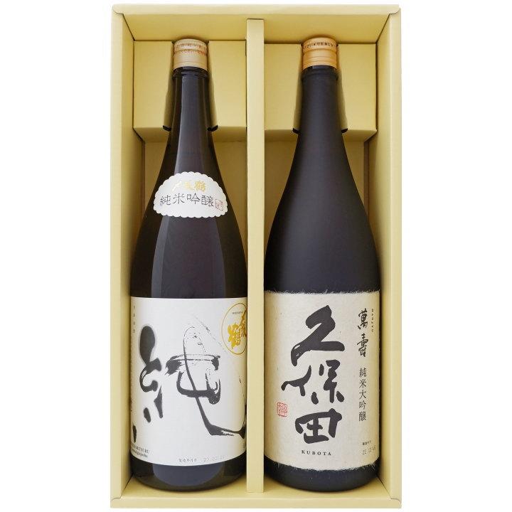ギフト 〆張鶴 純 純米吟醸1.8Lと久保田 萬寿(万寿) 純米大吟醸 1.8L日本酒 2本セット