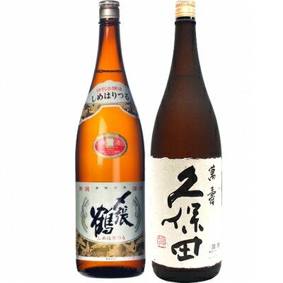 ギフト 〆張鶴 雪 特別本醸造 1.8Lと久保田 萬寿(万寿) 純米大吟醸 1.8L日本酒 2本セット