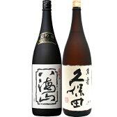 お中元 ギフト 八海山 大吟醸 1.8L と久保田 萬寿(万寿) 純米大吟醸 1.8L日本酒 2本セット