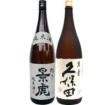 ギフト 越乃景虎 純米 1.8Lと久保田 萬寿(万寿) 純米大吟醸 1.8L日本酒 2本セット