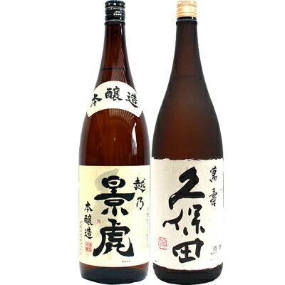 ギフト 越乃景虎 本醸造 1.8Lと久保田 萬寿(万寿) 純米大吟醸 1.8L日本酒 2本セット