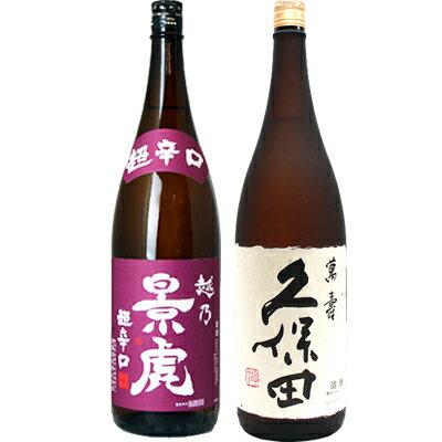 ギフト 越乃景虎 超辛口 普通 1.8Lと久保田 萬寿(万寿) 純米大吟醸 1.8L日本酒 2本セット