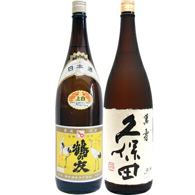 ギフト 鶴の友 上白 1.8Lと久保田 萬寿(万寿) 純米大吟醸 1.8L日本酒 2本セット