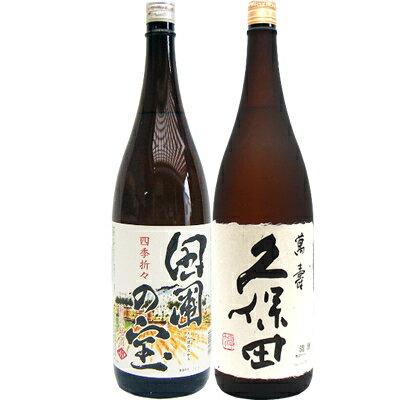 ギフト 田圃の宝 1.8L と久保田 萬寿(万寿) 純米大吟醸 1.8L日本酒 2本セット