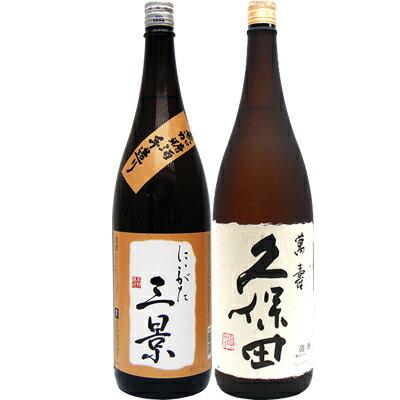 ギフト 新潟三景 普通酒 1.8Lと久保田 萬寿(万寿) 純米大吟醸 1.8L日本酒 2本セット