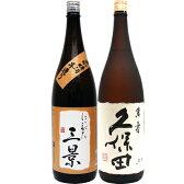 お中元 ギフト 新潟三景 普通酒 1.8Lと久保田 萬寿(万寿) 純米大吟醸 1.8L日本酒 2本セット