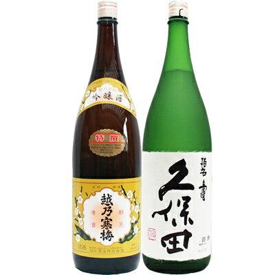 ギフト 越乃寒梅 特撰 1.8Lと久保田 碧寿 純米大吟醸 山廃仕込み 1.8L日本酒 2本セット