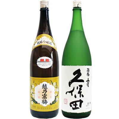 ギフト 越乃寒梅 無垢 純米大吟醸 1.8L と久保田 碧寿 純米大吟醸 山廃仕込み 1.8L日本酒 2本セット