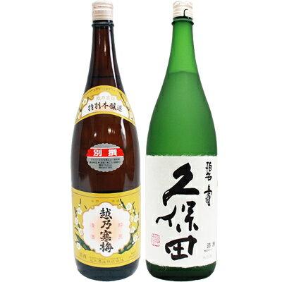 ギフト 越乃寒梅 別撰 吟醸 1.8L と久保田 碧寿 純米大吟醸 山廃仕込み 1.8L日本酒 2本セット