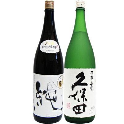 ギフト 〆張鶴 純 純米吟醸1.8Lと久保田 碧寿 純米大吟醸 山廃仕込み 1.8L日本酒 2本セット