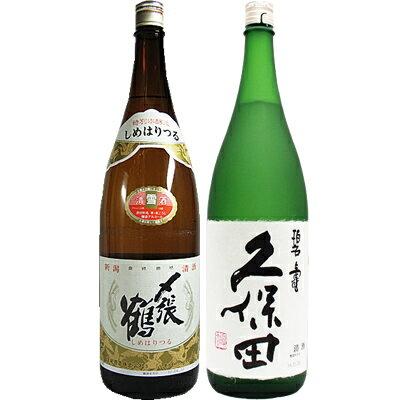 ギフト 〆張鶴 雪 特別本醸造 1.8Lと久保田 碧寿 純米大吟醸 山廃仕込み 1.8L日本酒 2本セット