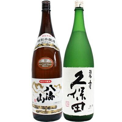 ギフト 八海山 特別本醸造 1.8Lと久保田 碧寿 純米大吟醸 山廃仕込み 1.8L日本酒 2本セット