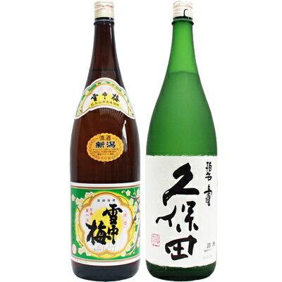 ギフト 雪中梅 普通 1.8Lと久保田 碧寿 純米大吟醸 山廃仕込み 1.8L日本酒 2本セット