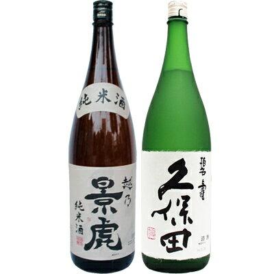 ギフト 越乃景虎 純米 1.8Lと久保田 碧寿 純米大吟醸 山廃仕込み 1.8L日本酒 2本セット