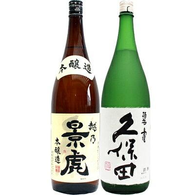 ギフト 越乃景虎 本醸造 1.8Lと久保田 碧寿 純米大吟醸 山廃仕込み 1.8L日本酒 2本セット