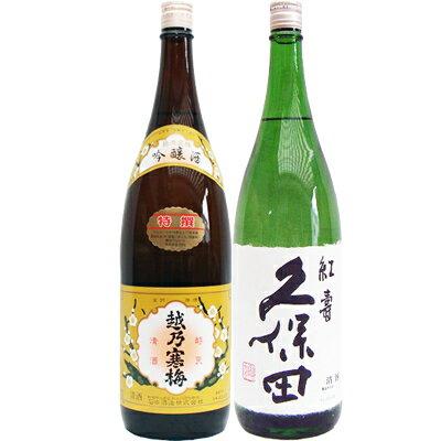 ギフト 越乃寒梅 特撰 1.8Lと久保田 紅寿 純米吟醸 1.8L 日本酒 2本セット