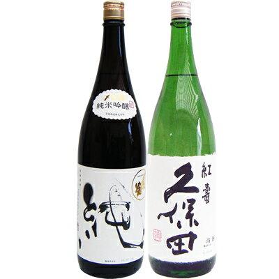 ギフト 〆張鶴 純 純米吟醸1.8Lと久保田 紅寿 純米吟醸 1.8L 日本酒 2本セット