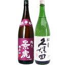 越乃景虎 超辛口 普通 1.8Lと久保田 紅寿 純米吟醸 1.8L 日本酒 2本セット