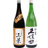 お中元 ギフト 新潟三景 普通酒 1.8Lと久保田 紅寿 純米吟醸 1.8L 日本酒 2本セット