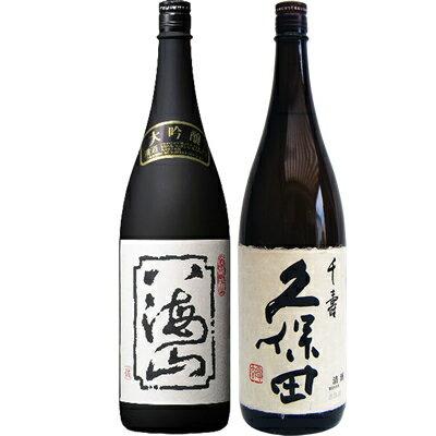 ギフト 八海山 大吟醸 1.8L と久保田 千寿 吟醸 1.8L 日本酒 2本セット