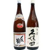 お中元 ギフト 〆張鶴 花 普通酒 1.8Lと久保田 百寿 特別本醸造 1.8L日本酒 2本セット
