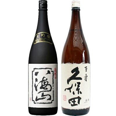 ギフト 八海山 大吟醸 1.8L と久保田 百寿 特別本醸造 1.8L日本酒 2本セット