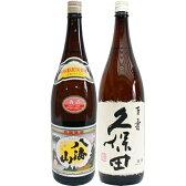 お中元 ギフト 八海山 普通酒 1.8Lと久保田 百寿 特別本醸造 1.8L日本酒 2本セット