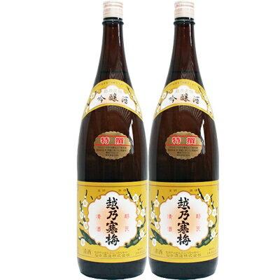 ギフト 越乃寒梅 特撰 1.8L日本酒 2本セット