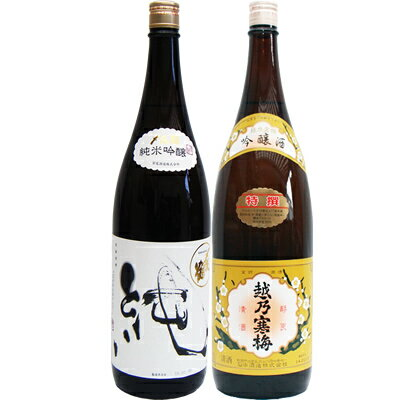 ギフト 〆張鶴 純 純米吟醸1.8Lと越乃寒梅 特撰 1.8L日本酒 2本セット