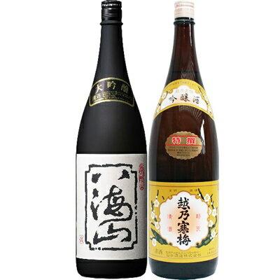 ギフト 八海山 大吟醸 1.8L と越乃寒梅 特撰 1.8L日本酒 2本セット
