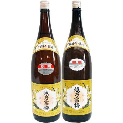 ギフト 越乃寒梅 別撰 特別本醸造 1.8L と越乃寒梅 無垢 純米大吟醸 1.8L 日本酒 2本セット