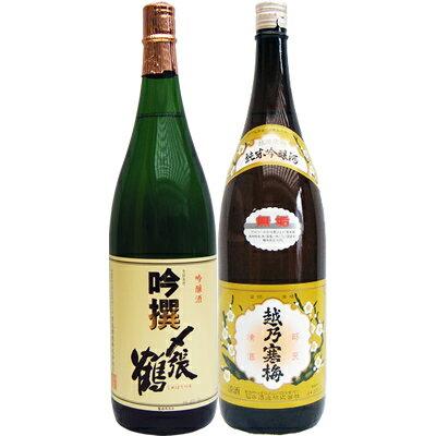 ギフト 〆張鶴 吟撰 1.8L と越乃寒梅 無垢 純米大吟醸 1.8L 日本酒 2本セット