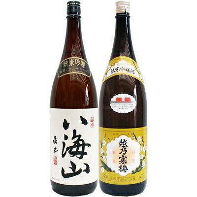 ギフト 八海山 純米吟醸 1.8Lと越乃寒梅 無垢 純米大吟醸 1.8L 日本酒 2本セット