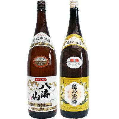 ギフト 八海山 特別本醸造 1.8Lと越乃寒梅 無垢 純米大吟醸 1.8L 日本酒 2本セット