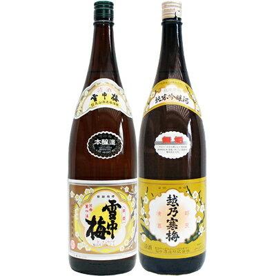 ギフト 雪中梅 本醸造 1.8Lと越乃寒梅 無垢 純米大吟醸 1.8L 日本酒 2本セット