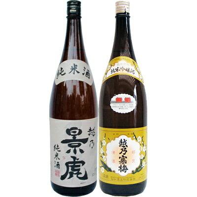 ギフト 越乃景虎 純米 1.8Lと越乃寒梅 無垢 純米大吟醸 1.8L 日本酒 2本セット