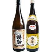 お中元 ギフト 鶴齢 芳醇 1.8Lと越乃寒梅 無垢 純米大吟醸 1.8L 日本酒 2本セット