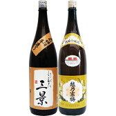 お中元 ギフト 新潟三景 普通酒 1.8Lと越乃寒梅 無垢 純米大吟醸 1.8L 日本酒 2本セット