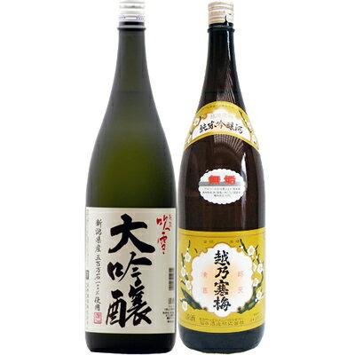 ギフト 越路吹雪 大吟醸(五百万石) 1.8Lと越乃寒梅 無垢 純米大吟醸 1.8L 日本酒 2本セット