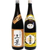 お中元 ギフト 新潟三景 普通酒 1.8Lと越乃寒梅 白ラベル 1.8L日本酒 2本セット