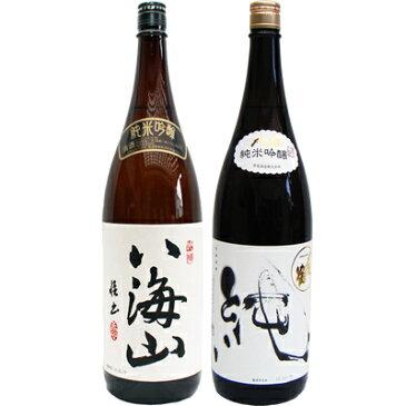 八海山 純米吟醸 1.8Lと〆張鶴 純 純米吟醸1.8L 日本酒 飲み比べセット 2本セット